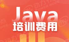 广州Java培训机构学费多少钱?