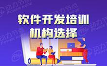 广州Java开发培训机构如何选