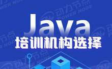 广州的大型Java培训机构怎么样