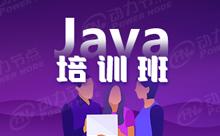 广州Java培训在哪里