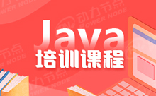 广州Java基础培训机构都学什么