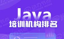 广州的Java培训机构排名能相信吗